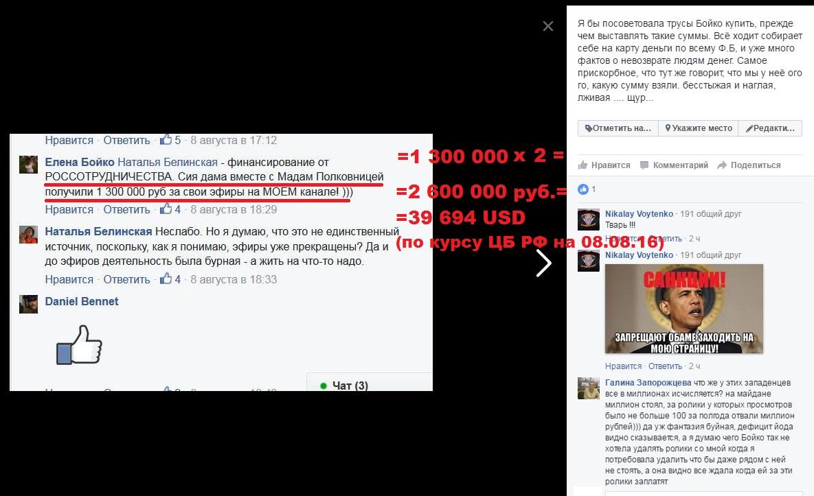 Нелицеприятное досье Елены Вищур Бойко